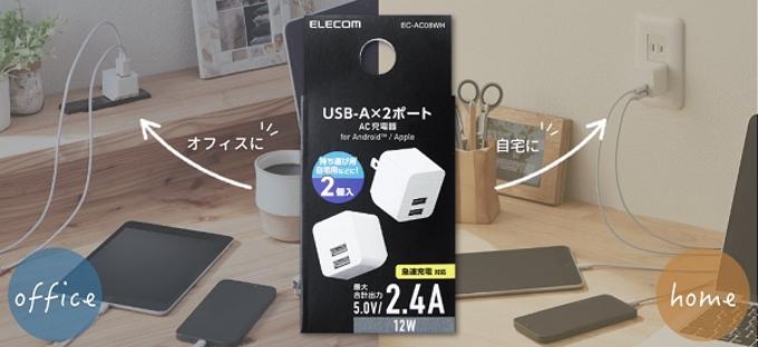 エレコム、スマホやタブレットを2台同時充電可能な「2.4A AC充電器 2個セット」