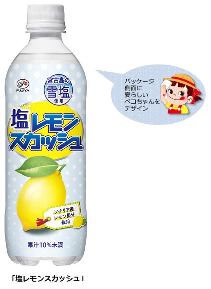 不二家、炭酸飲料「レモンスカッシュ」に塩を加えた季節限定商品「塩レモンスカッシュ」