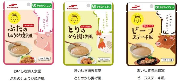 マルハニチロ、在宅向け介護食「おいしさ満天食堂」シリーズから肉メニュー3品