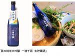 秋田県醗酵工業、秋田の地酒「一滴千両」ブランドより「夏の純米大吟醸 一滴千両 生貯蔵酒」