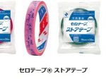 ニチバン、購入済み用シールなどに使われる「ストアテープ(大巻)」