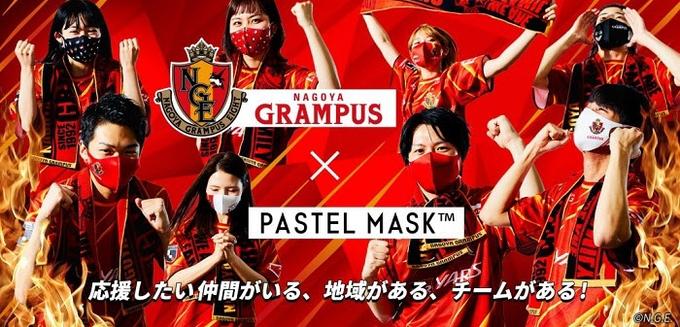 クロスプラス、「名古屋グランパス」とパートナー契約を締結しコラボマスク