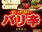エスビー食品、「ゴールデンカレーレトルト バリ辛」