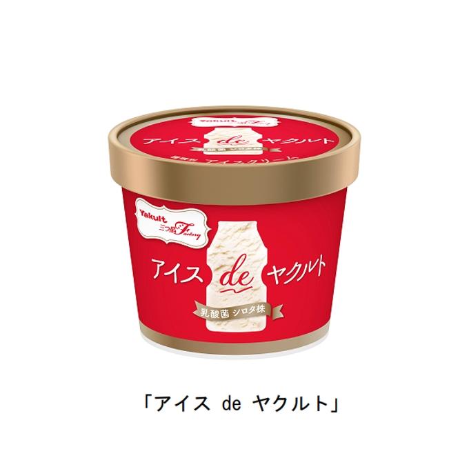 ヤクルト、アイスクリーム「アイス de ヤクルト」