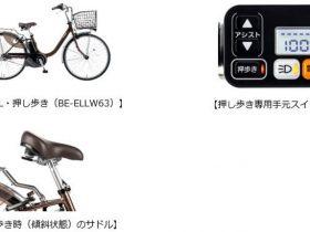 パナソニックサイクルテック、押し歩き機能搭載電動アシスト自転車「ビビ・L・押し歩き」