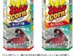 ハウス食品、映画「竜とそばかすの姫」コラボパッケージの「とんがりコーン」6種類