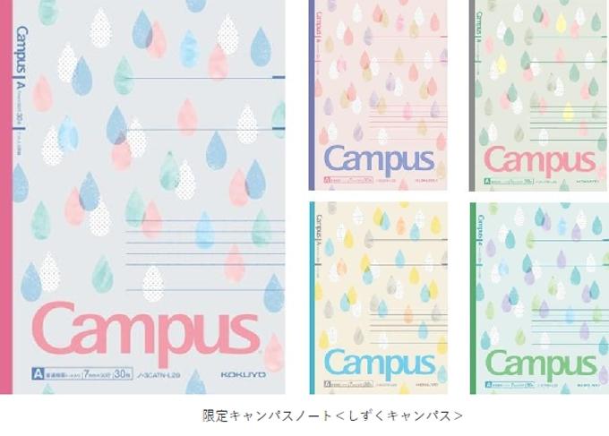 コクヨ、水彩タッチでしずく模様をデザインした限定デザインのキャンパスパックノート