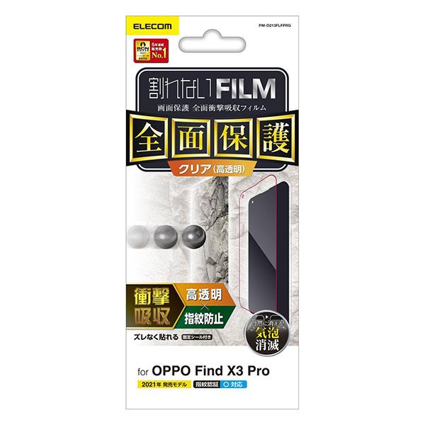 エレコム、オウガ・ジャパン株式会社から発表されたOPPO Find X3 Pro、OPPO Reno5 A、OPPO A54 5Gに対応したアクセサリが登場専用ケースや保護フィルムなど16アイテム