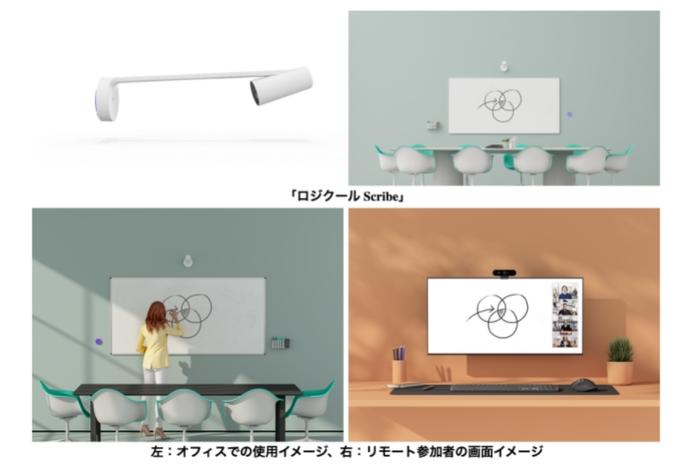 ロジクール、オンライン授業向けソリューション ホワイトボード用カメラ「ロジクール Scribe」