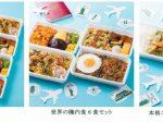 日本空港ビルデング、「世界の機内食」新メニューを公式オンラインストア「HANEDA Shopping」