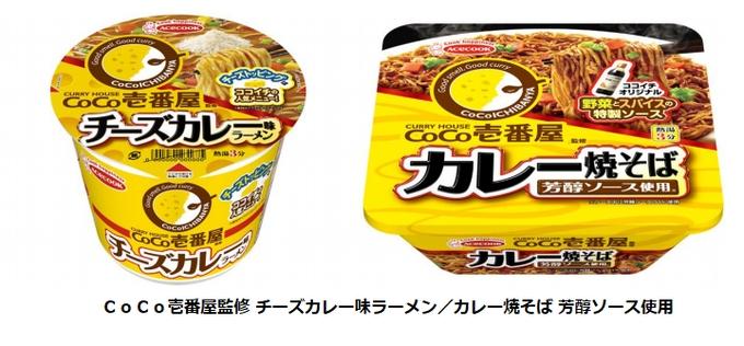 エースコック、「CoCo壱番屋監修 チーズカレー味ラーメン/カレー焼そば 芳醇ソース使用」