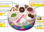 サーティワン、アイスクリームケーキ「パレット6 セレクション」