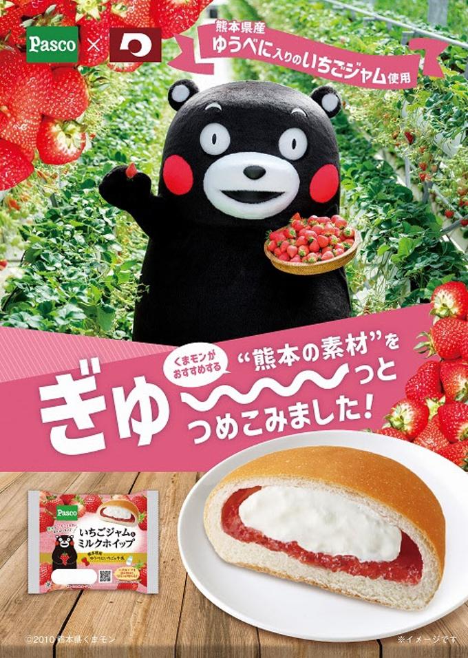 敷島製パン、「Pasco 熊本県プロジェクト」第二弾としてパン・菓子2アイテム