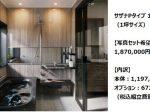 TOTO、戸建て向けシステムバスルーム「sazana(サザナ)」に新機能