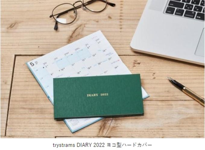 コクヨ、「trystrams(トライストラムス)」ブランドから、2022年版の手帳8品番