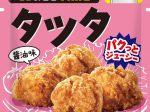 日本水産、家庭用冷凍食品や食べきりサイズのスナックシリーズ「おうちTIME」など