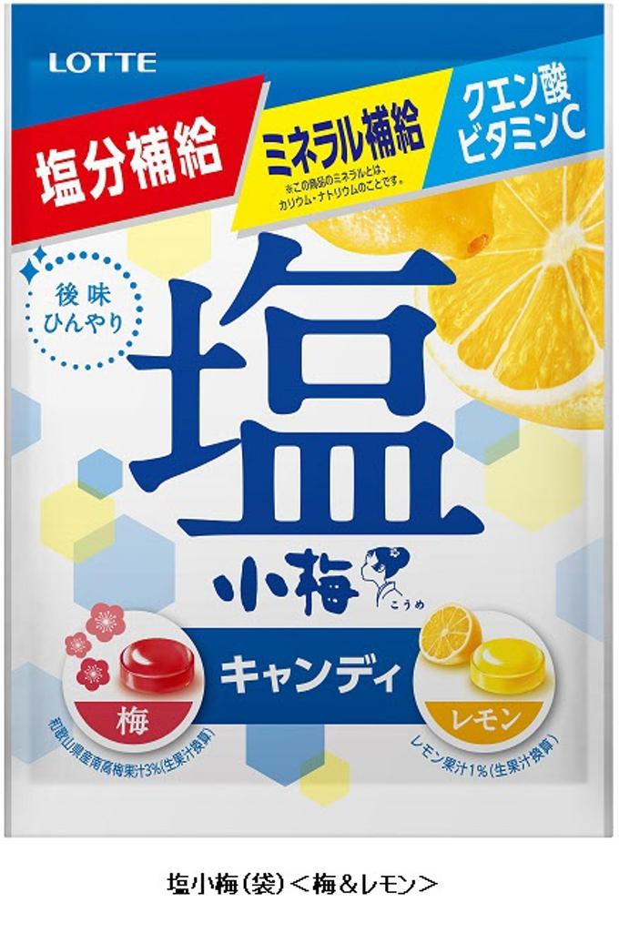 ロッテ、「塩小梅(袋)<梅&レモン>」と「塩小梅タブレット(袋)<梅&レモン>」