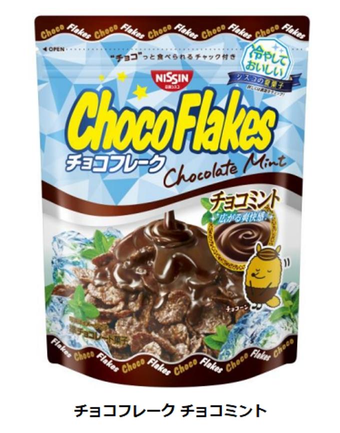 日清シスコ、「チョコフレーク チョコミント」