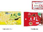 森永製菓、瀬戸内産レモン果汁パウダーを使用した「小枝<レモネード>」