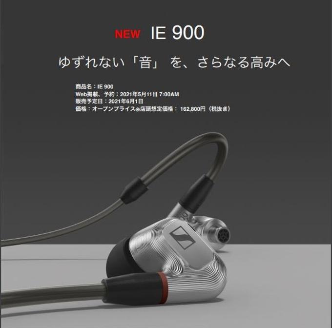 ゼンハイザージャパン、イヤーモニター フラッグシップモデル「IE 900」