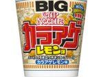 日清食品、「カップヌードル カラアゲレモン味 ビッグ」