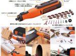 スタンレー ブラック・アンド・デッカー、充電式電動ツール「7.2Vロータリーツール」