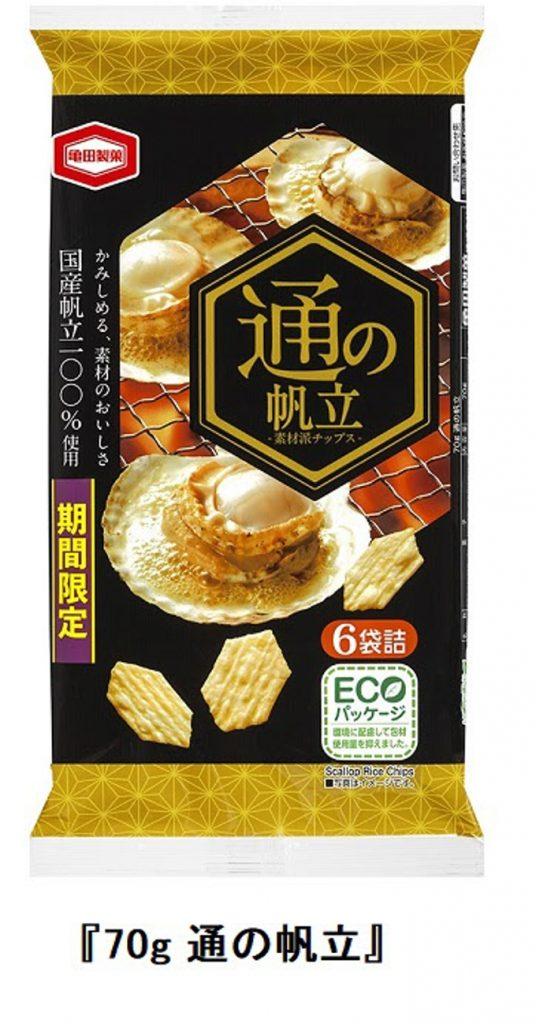 亀田製菓、素材派チップス「通シリーズ」から「70g 通の帆立」