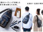サンワサプライ、直販サイト「サンワダイレクト」で特殊コーティングを施した岡山デニム素材の日本製のボディバッグ