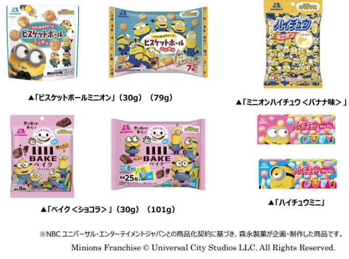 森永製菓、「ビスケットボールミニオン<プリン風味クリーム>」など「ミニオン」とコラボした商品