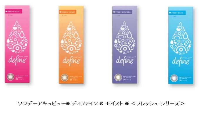 J&J、「ワンデーアキュビュー ディファイン モイスト<フレッシュシリーズ>」30枚入りパッケージ
