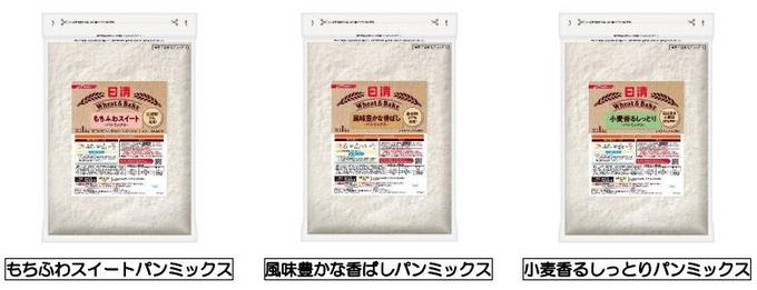 日清フーズ、「Wheat&Bake」からパン用ミックス