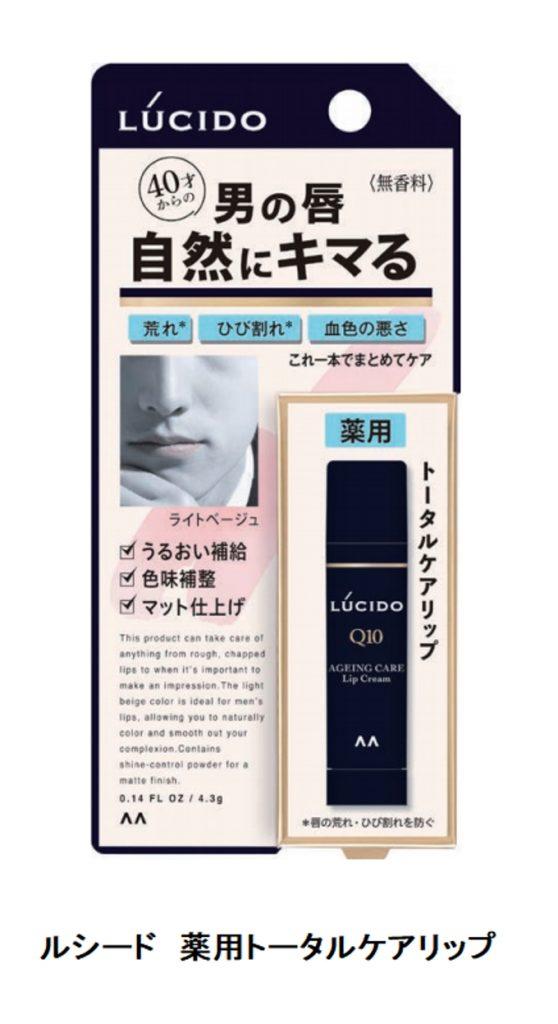マンダム、ミドル男性向け化粧品ブランド「ルシード」より「薬用トータルケアリップ」