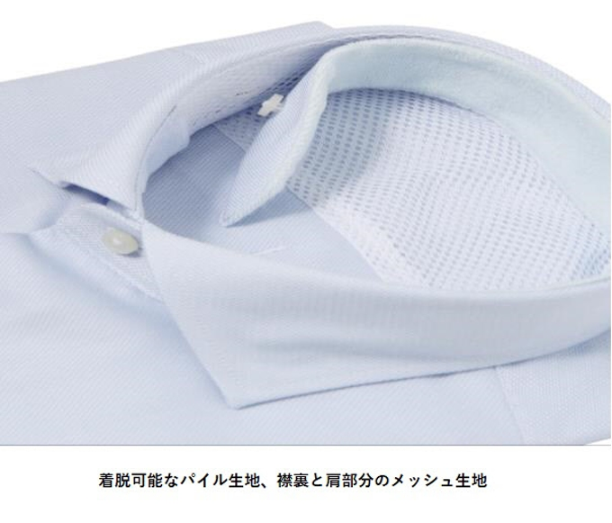 青山商事、「ザ・スーツカンパニー」で襟の内側にタオル生地を取り付けた夏用ビジネスシャツ