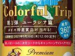 サッポロ、コンビニで「ヱビスビール『第1弾 Colorful Trip キャンペーン』デザイン缶」