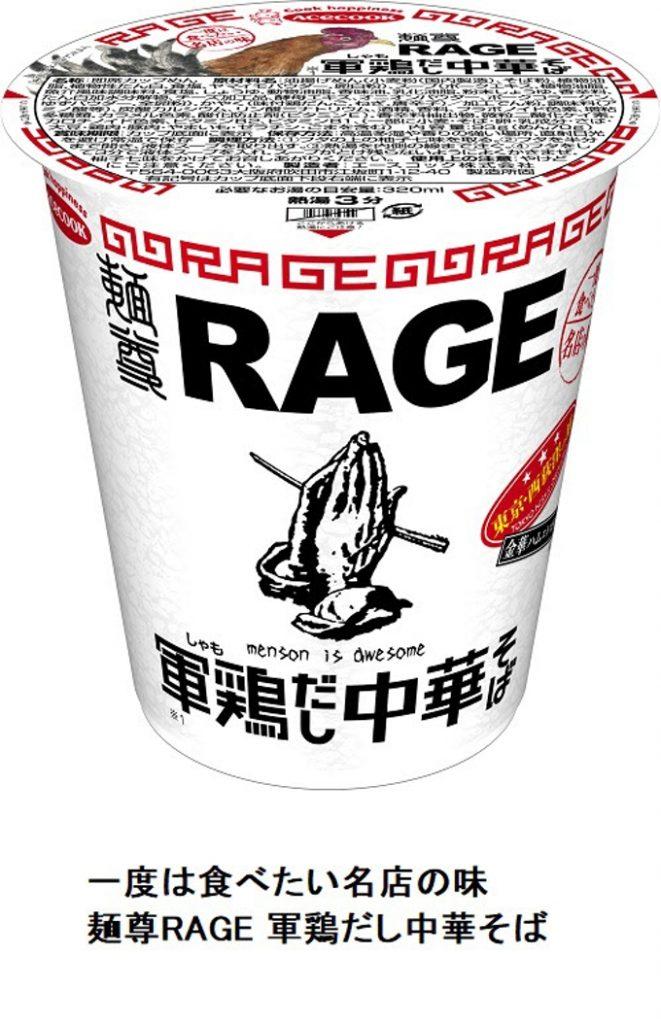 エースコック、「一度は食べたい名店の味 麺尊RAGE 軍鶏だし中華そば」