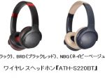 オーディオテクニカ、オンイヤータイプのワイヤレスヘッドホン「ATH-S220BT」