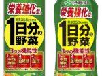 伊藤園、野菜汁100%飲料ブランド「1日分の野菜」から機能性表示食品「栄養強化 1日分の野菜」