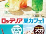 ロッテリア、「生しぼりレモンの C.C.レモン」などドリンク6商品