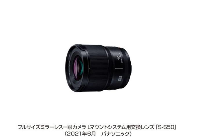 パナソニック、フルサイズミラーレス一眼カメラ「Lマウントシステム用交換レンズ S-S50」