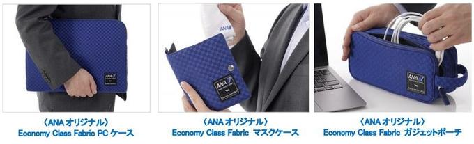 全日空商事、「ANA オリジナル Economy Class Fabric」シリーズのPCケースなど