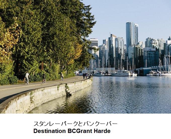 JTB、カナダ観光局・フジテレビとの共同プロジェクトとしてカナダのSDGsをテーマにしたオンラインツアー