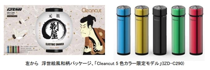 マクセル、コンパクトシェーバから「Cleancut 5色カラー限定モデル」