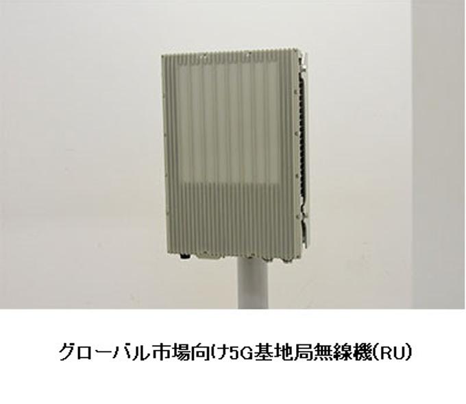 NEC、グローバル市場向け5G基地局の無線機
