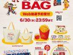 日本マクドナルド、50周年を迎えることを記念し「BIG SMILE BAG」