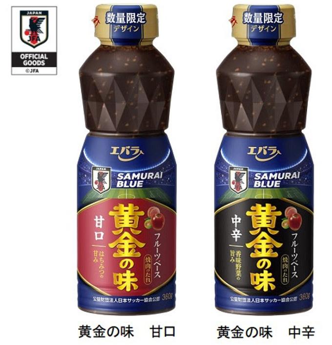エバラ食品、「黄金の味」サッカー日本代表デザインボトル