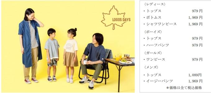 しまむら、「LOGOS」と共同開発した新ブランド「LOGOS DAYS」のコラボレーションアイテム