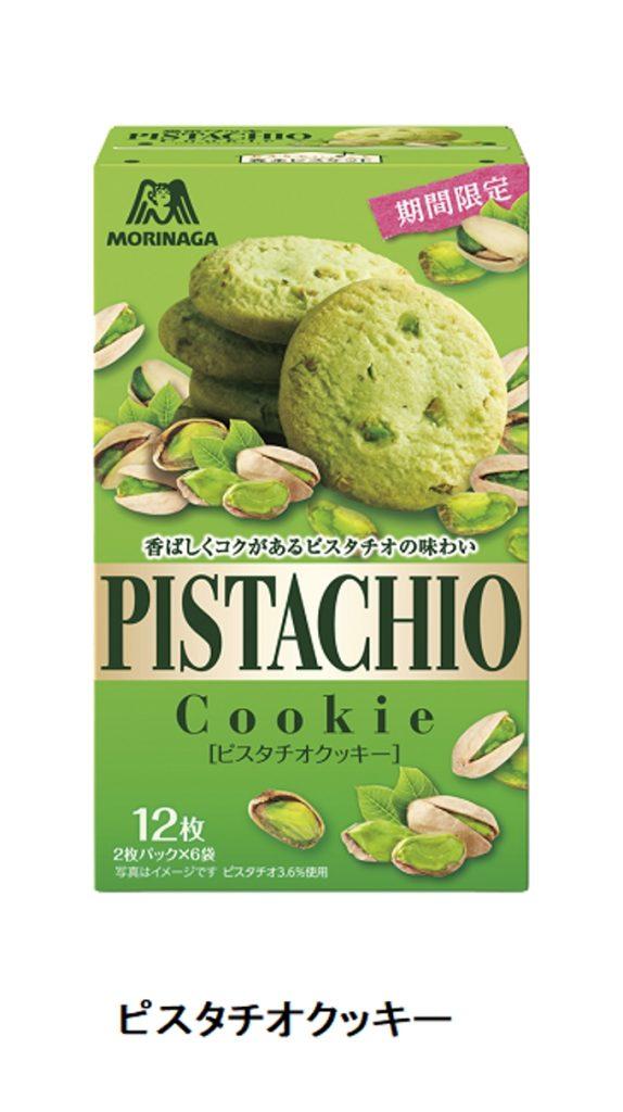 森永製菓、「ピスタチオクッキー」「ミルクキャラメル<ピスタチオ味>」など4品