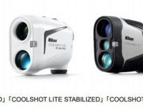 ニコンイメージングジャパン、ゴルフ用レーザー距離計「COOLSHOTシリーズ」