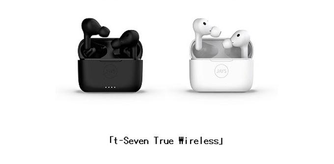 プリンストン、オーディオブランド「JAYS」からワイヤレスイヤホン「t-Seven True Wireless」