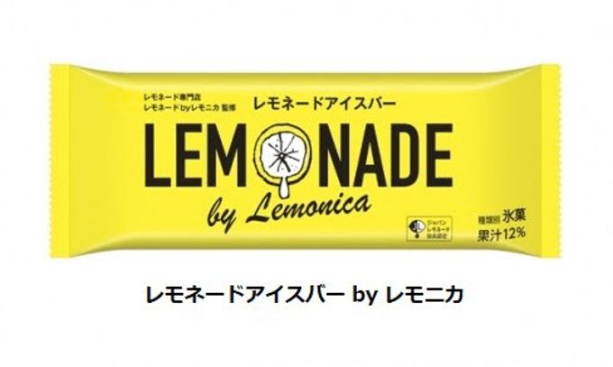 森永乳業、レモネード専門店とコラボたアイスバー「レモネードアイスバー by レモニカ」